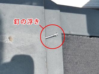 神奈川県磯子区 屋根点検 板金の浮き