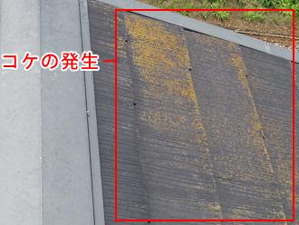 神奈川県磯子区 屋根点検