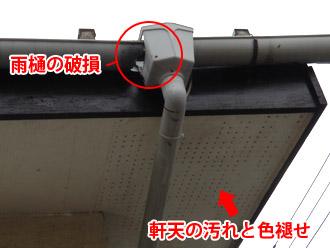 横浜市都筑区 屋根葺き替え 外壁塗装 点検 雨樋の破損