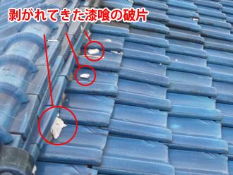 横浜市 鶴見区 屋根葺き替え 屋根の点検