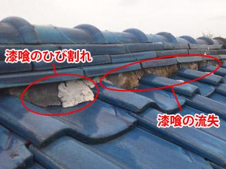 横浜市 鶴見区 屋根葺き替え 屋根の点検 棟板金の塗装の剥がれと釘の浮き
