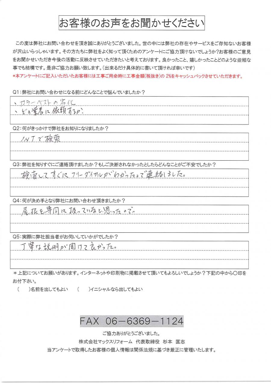 お客様の声PDF