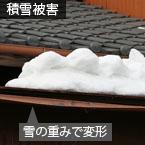 積雪で変形した雨樋