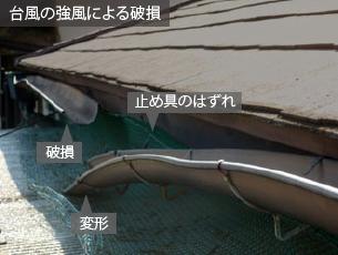 台風の強風による破損