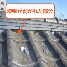 漆喰が剥がれている瓦屋根