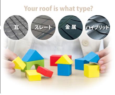 いろいろなお住まいの、さまざまな屋根と種類