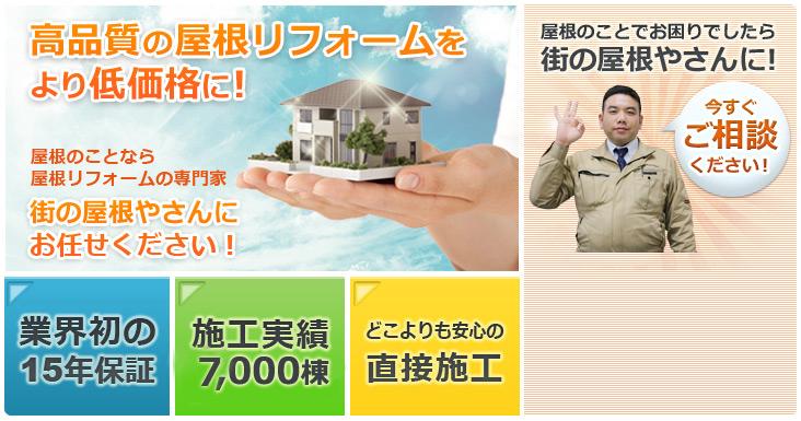 高品質の屋根リフォームをより低価格に!屋根のことなら屋根リフォームの専門家『街の屋根やさん』にお任せください!