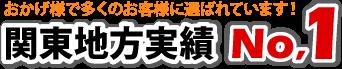 関東地方実績No.1