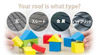 屋根の雨漏り対策