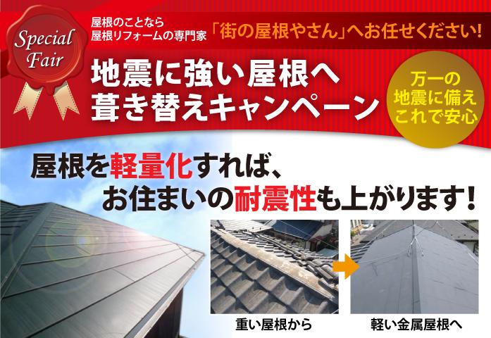 地震が強い屋根へ 屋根葺き替えキャンペーン