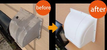 換気扇フードを新品に交換 無料取り付けサービス ビフォーアフター