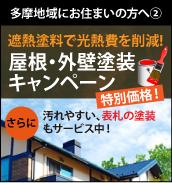 塗装で始めるエコ生活、屋根・外壁塗装キャンペーン遮熱塗料で光熱費を削減!&表札塗装