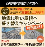 地震に強い屋根へ葺き替えキャンペーン&キッチンフード