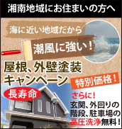 潮風に強い屋根塗装、外壁塗装キャンペーン&高圧洗浄