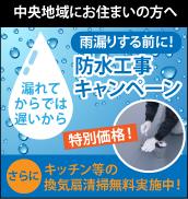 防水工事キャンペーン&換気扇