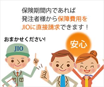 保険期間内であれば発注者様から保障費用をJIOに直接請求できます!