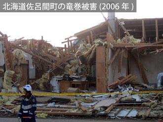 北海道佐呂間町の竜巻被害(2006年) 出典は災害写真データベース http://www.saigaichousa-db-isad.jp/drsdb_photo/photoSearch.do