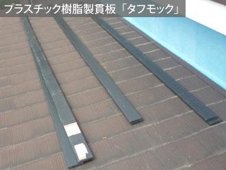プラスチック樹脂製貫板「タフモック」