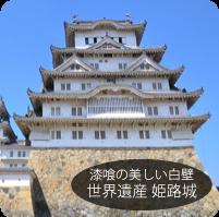 漆喰の美しい白白 世界遺産姫路城