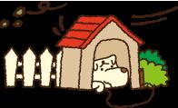 犬小屋などは固定しましょう