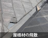 遮熱塗料で光熱費を削減! 屋根・外壁塗装キャンペーン