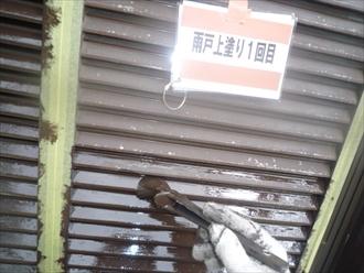 戸塚区、雨戸上塗り
