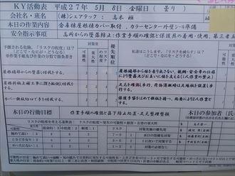 美浜区 倉庫工場屋根工事001_R
