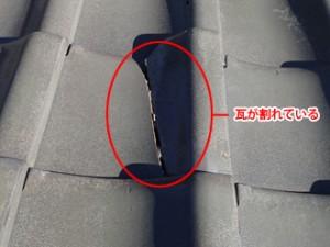雨漏りの原因である瓦の割れ