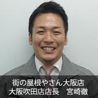 街の屋根やさん大阪吹田店 店長 宮崎徹