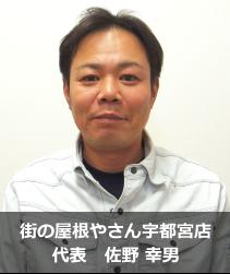 街の屋根やさん宇都宮店 代表 佐野 幸男