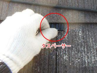 墨田区 屋根塗装 縁切り用にタスペーサーを挿入
