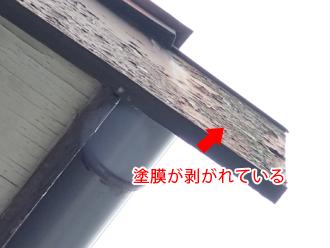 墨田区 屋根カバー工法前点検 破風板の塗膜が剥がれている