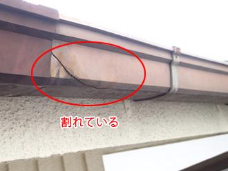 江東区 雨樋交換前の点検 割れた雨樋