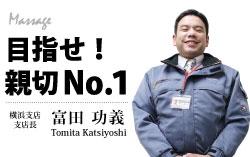 目指せ親切No.1