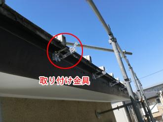 墨田区 雨樋交換 取り付け用金具