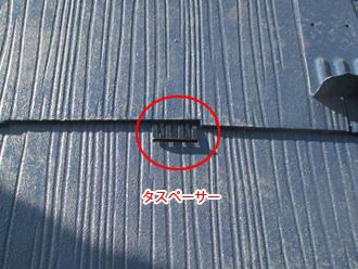 葛飾区 屋根塗装 縁切り用のタスペーサー
