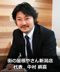 街の屋根やさん新潟店 代表取締役 中村 綱喜