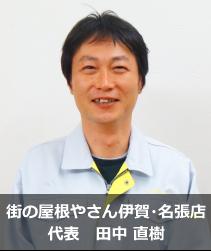 街の屋根やさん伊賀・名張店 代表 田中直樹