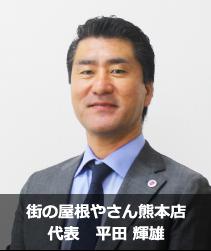 街の屋根やさん熊本店 代表 平田 輝雄
