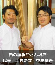 街の屋根やさん大阪門真店 代表 正木 奈緒