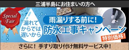 防水工事キャンペーン&手摺り