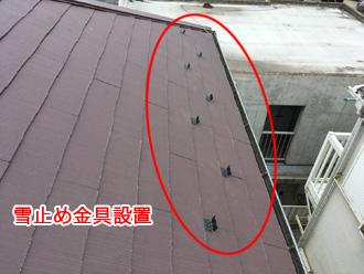 江戸川区 Lアングルでより強力に雪が落ちるのを防ぐ