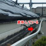 変形した雨樋