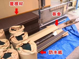 川崎市宮前区 スレート屋根のカバー工法 使用する屋根材や防水紙、板金等