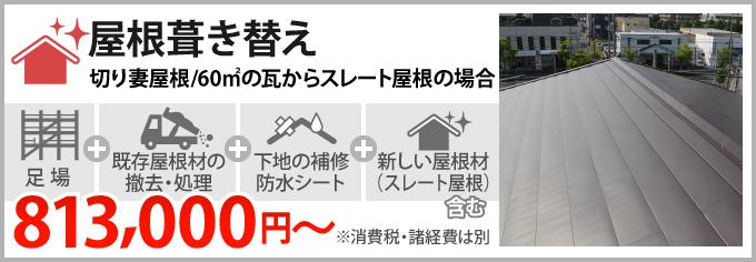 屋根葺き替え813,000円~(消費税・諸経費別)
