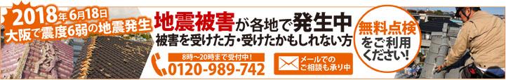 2018年6月18日、大阪北部の地震で被害を受けた方、受けたかもしれない方、無料で点検いたします