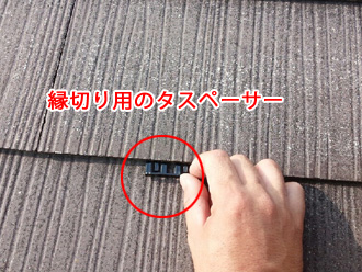 川崎市中原区 屋根塗装で必須の縁切り用タスペーサー