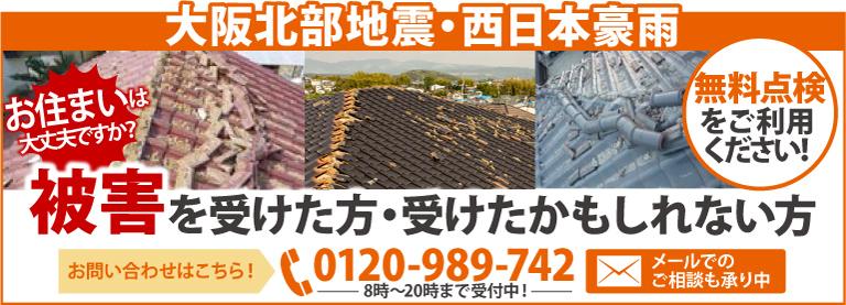 2018年7月、大阪北部地震、西日本豪雨で被害を受けた方、受けたかもしれない方、無料で点検いたします