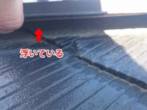 川崎市宮前区で浮いてしまった棟板金の交換工事