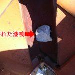 横浜市旭区で屋根に転がる白い塊は?(漆喰詰め直し工事)